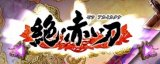 Akai Katana has a release date!